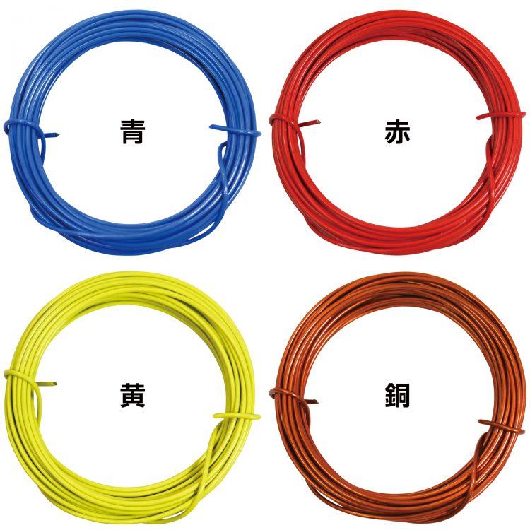 カラーワイヤー 青・赤・黄・銅色