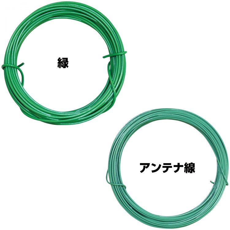 カラーワイヤー緑・アンテナ線