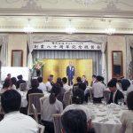 創業80周年記念祝賀会