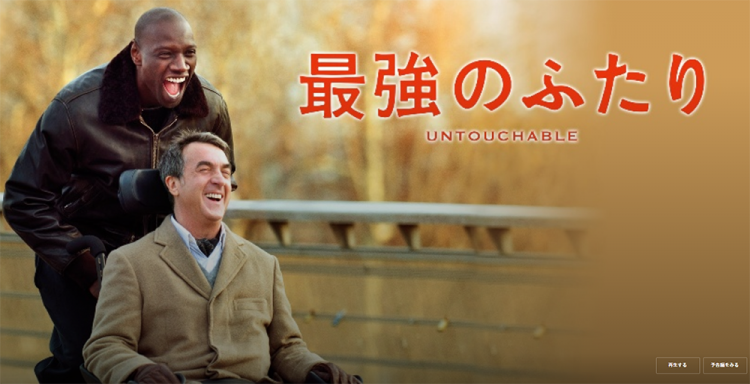 お勧め映画をご紹介!!